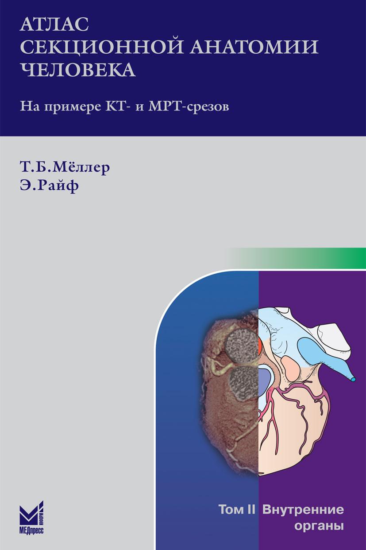Атлас секционной анатомии. Т.2. Внутренние органы