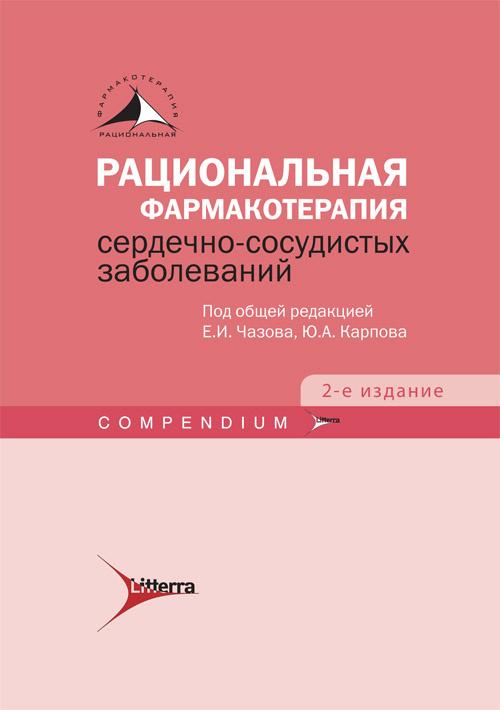 Рациональная фармакотерапия сердечно-сосудистых заболеваний : Compendium 2-е изд.