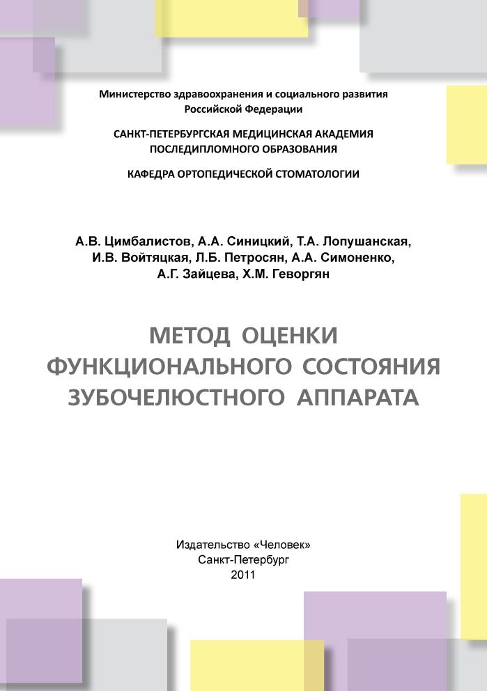 Метод оценки функционального состояния зубочелюстного аппарата