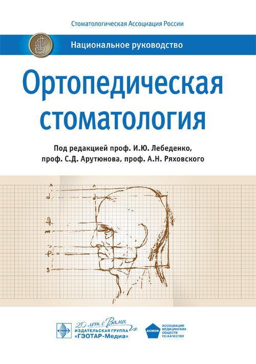 Национальное руководство. Ортопедическая стоматология (Серия