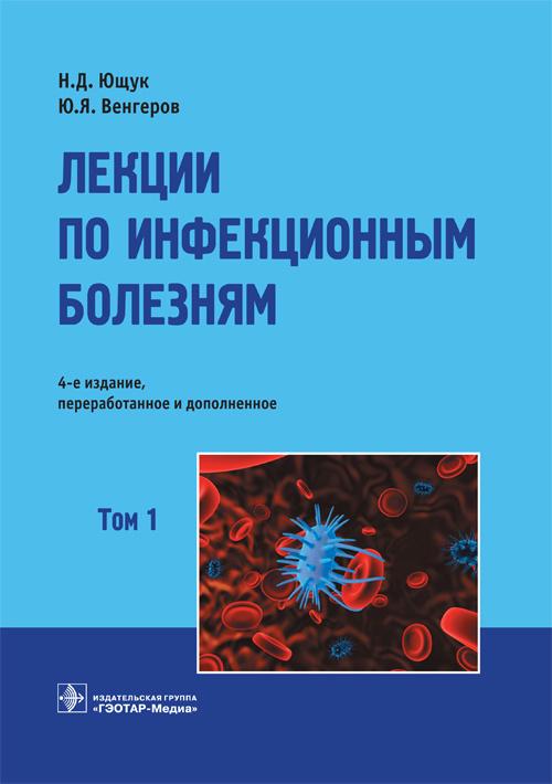 Лекции по инфекционным болезням : в 2 т.- Том 1 . 4-е изд., перераб. и доп.