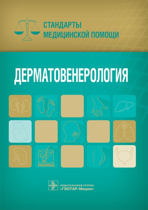 Дерматовенерология. Стандарты медицинской помощи (Серия «Стандарты медицинской помощи»)