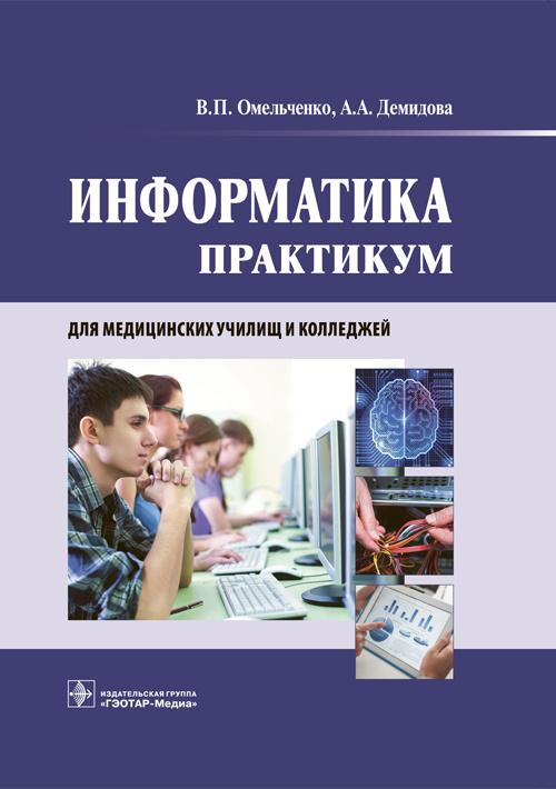 Информатика. Практикум