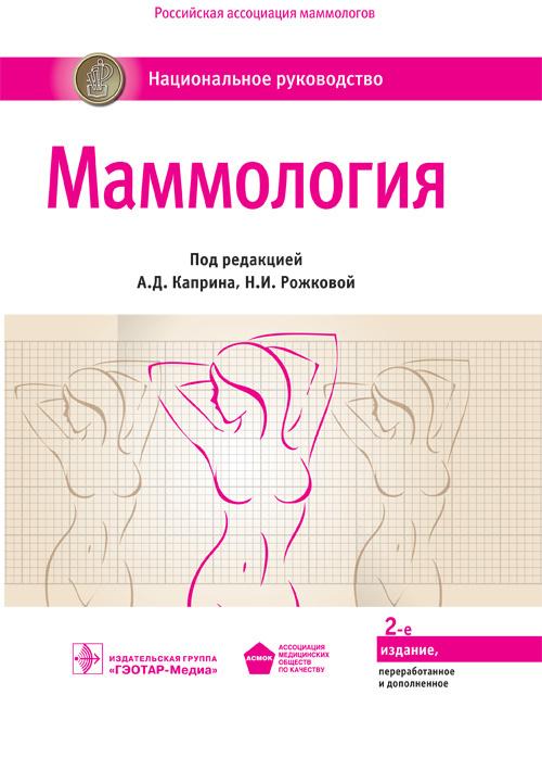 Национальное руководство. Маммология. 2-е изд., перераб. и доп.