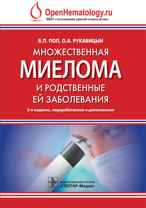 Множественная миелома и родственные ей заболевания. 3-е изд., перераб. и доп