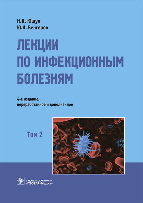 Лекции по инфекционным болезням : в 2 т.- Том 2. 4-е изд., перераб. и доп.