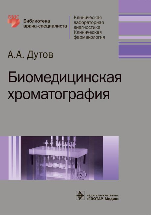 Биомедицинская хроматография (Серия «Библиотека врача-специалиста»)