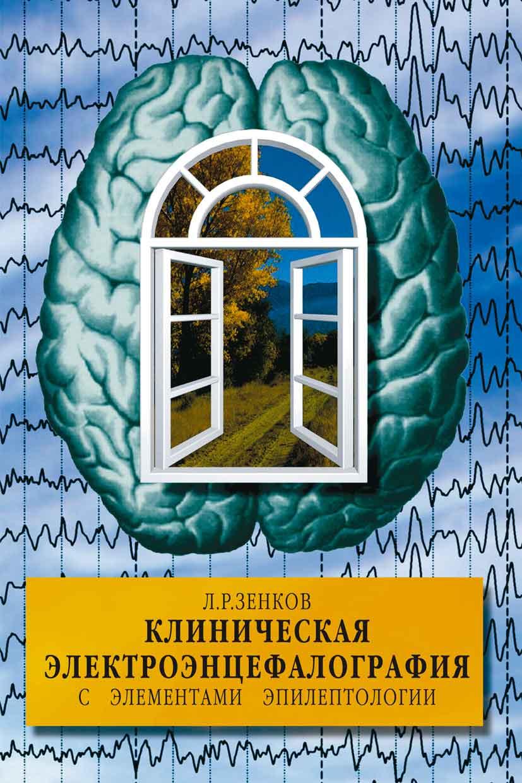 Клиническая электроэнцефалография (с элементами эпилептологии)
