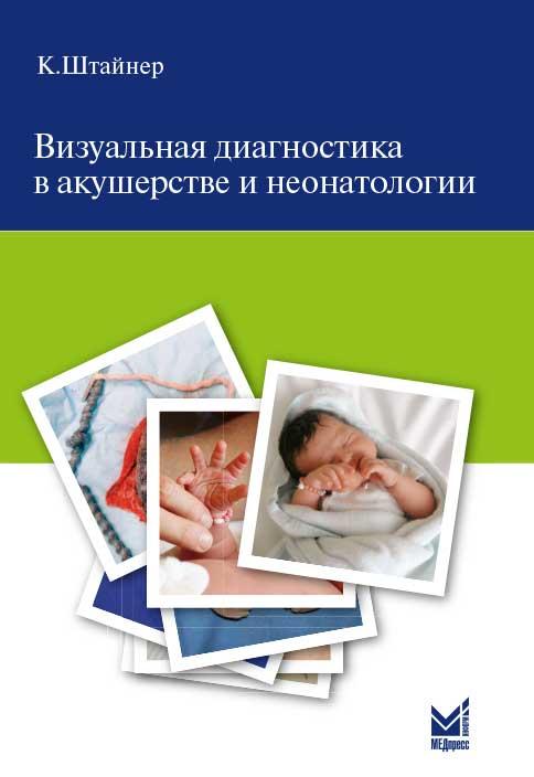 Визуальная диагностика в акушерстве и неонатологии.