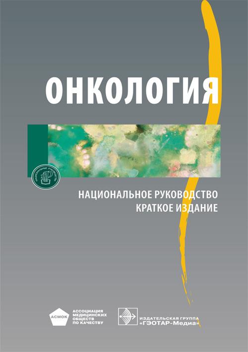 Национальное руководство. Онкология. Краткое издание (Серия