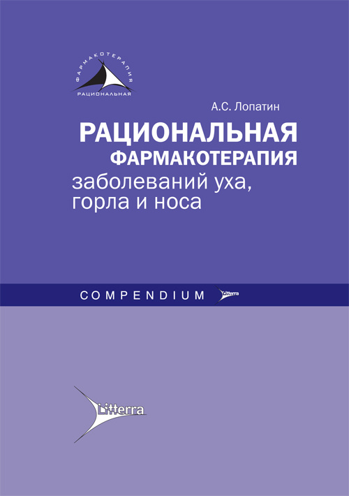 Рациональная фармакотерапия заболеваний уха, горла и носа : Compendium (Серия «Рациональная фармакотерапия : Compendium»)