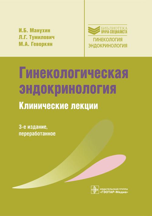 Гинекологическая эндокринология. Клинические лекции. 3-е изд., перераб.