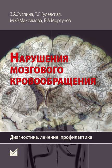 Нарушения мозгового кровообращения: диагностика, лечение, профилактика.