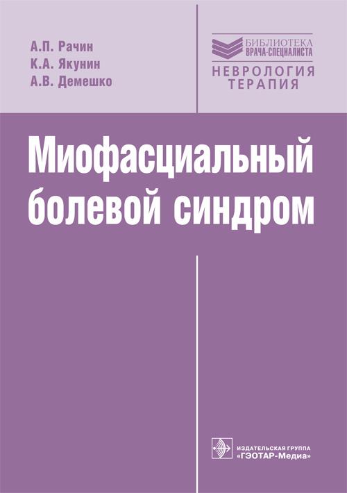 Миофасциальный болевой синдром. Диагностика, подходы к немедикаментозной терапии и профилактика (Серия