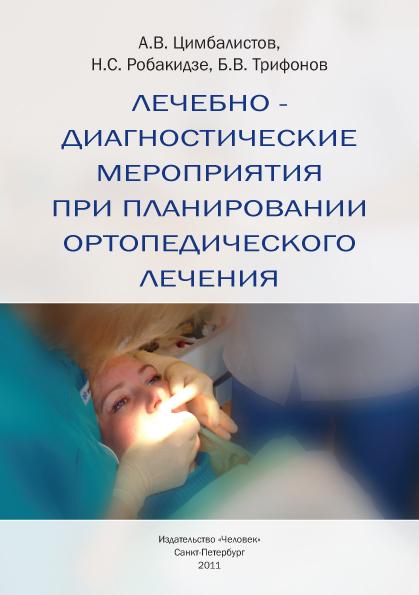 Лечебно-диагностические мероприятия при планировании ортопедического лечения
