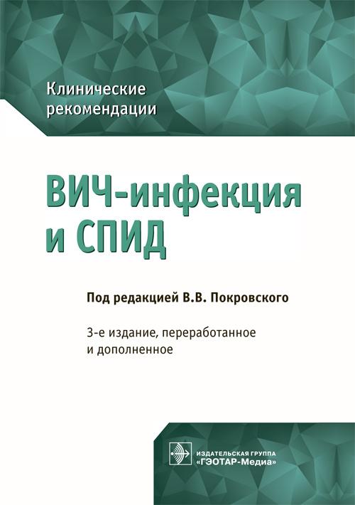 ВИЧ-инфекция и СПИД. 3-е изд., перераб. и доп. Клинические рекомендации
