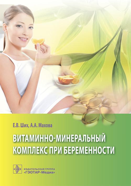 Витаминно-минеральный комплекс при беременности