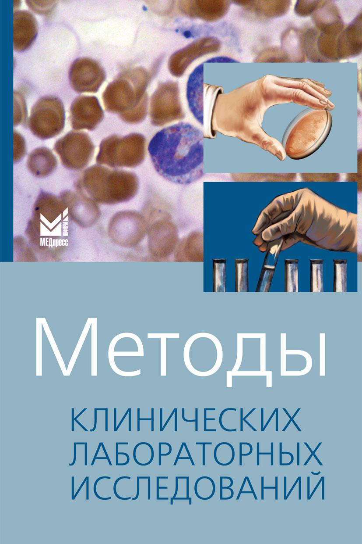 Методы клинических лабораторных исследований.