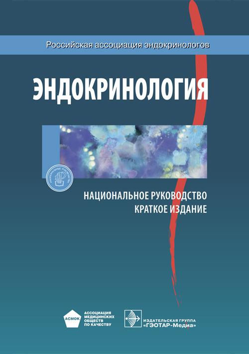 Национальное руководство. Эндокринология. Краткое издание (Серия