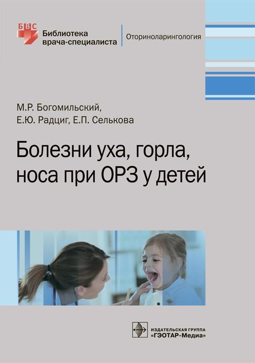 Болезни уха, горла, носа при ОРЗ у детей (Серия Библиотека врача-специалиста)