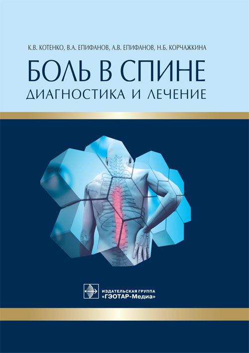 Боль в спине : диагностика и лечение