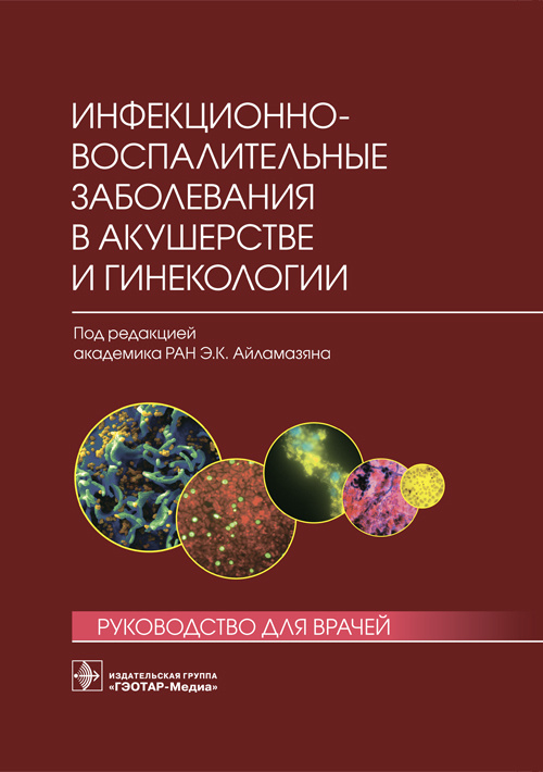 Инфекционно-воспалительные заболевания в акушерстве и гинекологии: руководство для врачей