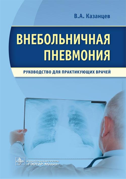 Внебольничная пневмония : руководство для практикующих врачей