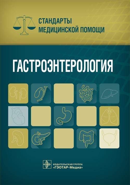 Гастроэнтерология. Стандарты медицинской помощи (Серия «Стандарты медицинской помощи»)