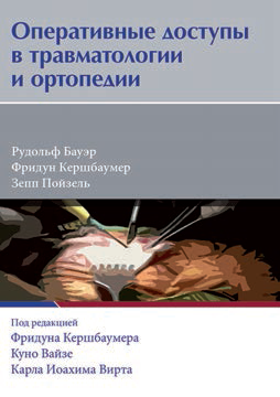 Оперативные доступы в травматологии и ортопедии