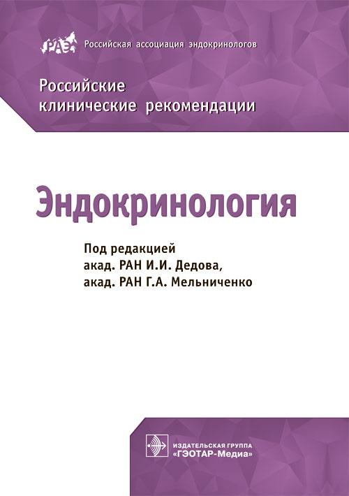 Эндокринология. Российские клинические рекомендации (Серия «Клинические рекомендации»)