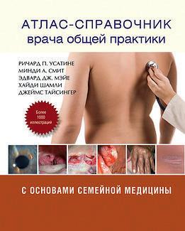 Атлас-справочник врача обшей практики