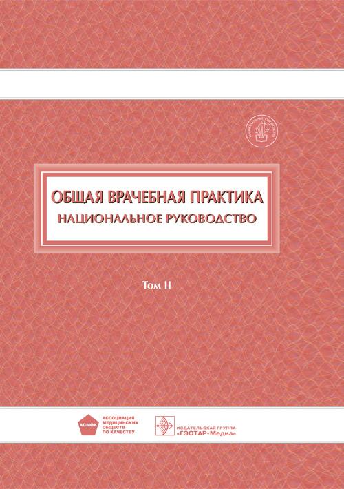 Национальное руководство. Общая врачебная практика. В 2 томах. Том 2. (Серия