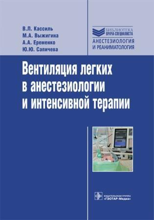 Вентиляция легких в анестезиологии и интенсивной терапии (Серия «Библиотека врача-специалиста»)