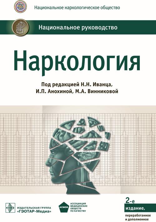 Национальное руководство. Наркология. 2-е изд., перераб. и доп.