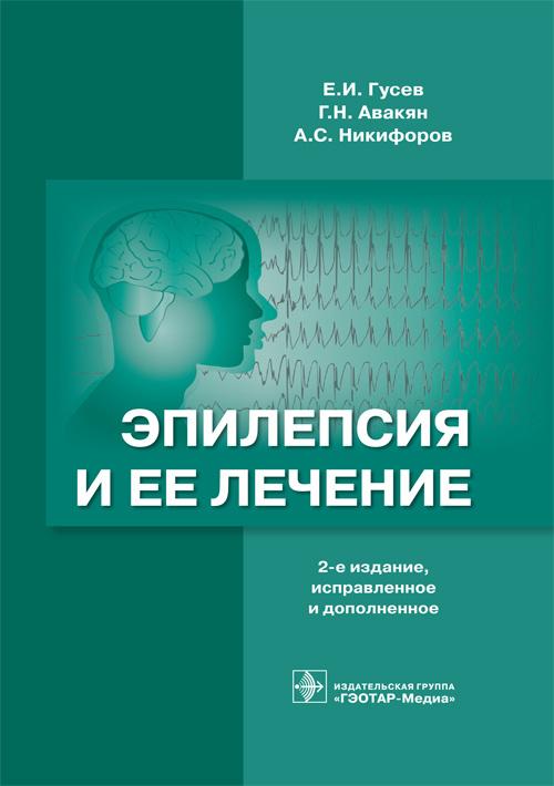 Эпилепсия и ее лечение . — 2-е изд., испр. и доп.
