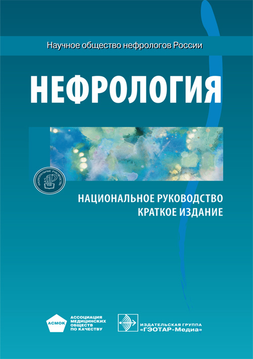 Национальное руководство. Нефрология. Краткое издание (Серия