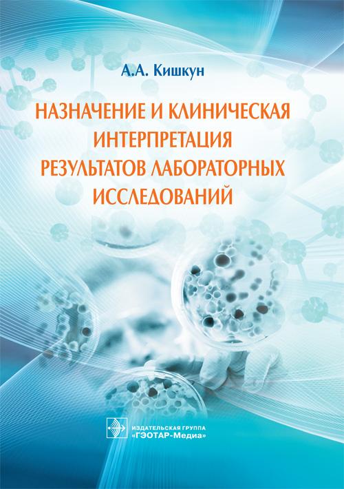 Назначение и клиническая интерпретация результатов лабораторных исследований : руководство