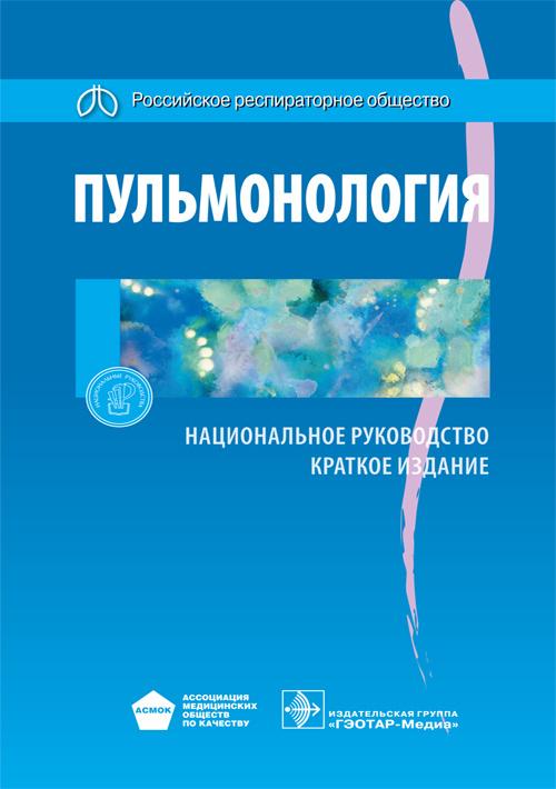 Национальное руководство. Пульмонология. Краткое издание (Серия
